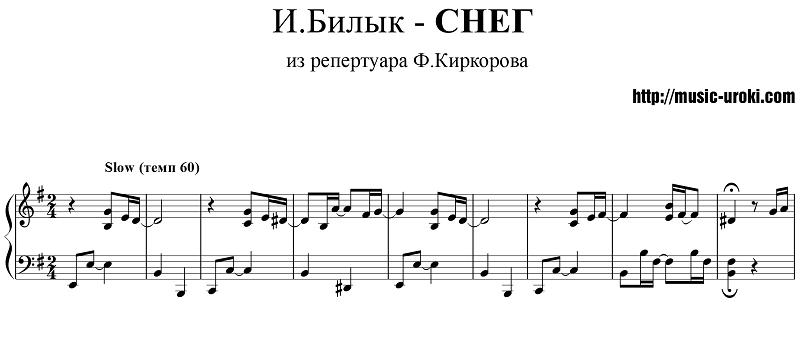 ноты Киркоров Снег