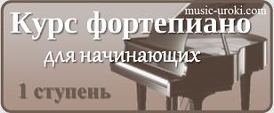 Курс фортепиано