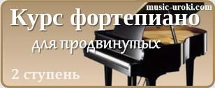 Курс обучения игре на фортепиано 2 ступень